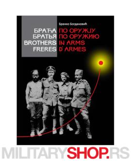 Braća po oružju -Vojne uniforme i naoružanje