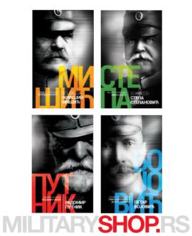 Komplet vojnih knjiga: Edicija Vojvode