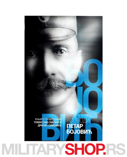 Petar Bojović -edicija knjiga Vojvode