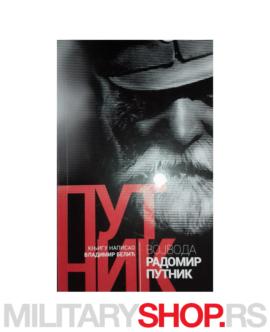 Radomir Putnik -edicija knjiga Vojvode