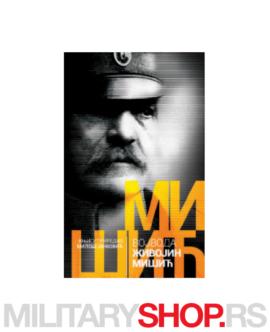 Živojin Mišić -edicija knjiga Vojvode