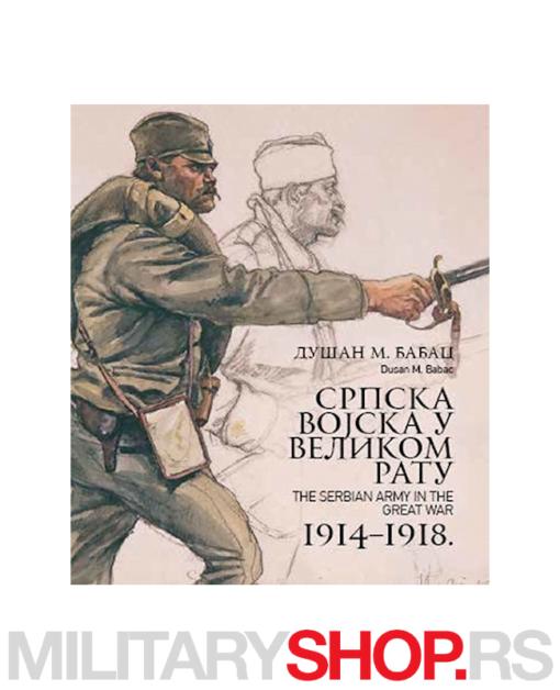 Srpska vojska u velikom ratu 1914-1918.