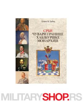 Srbi - čuvari granice Habzburške Monarhije
