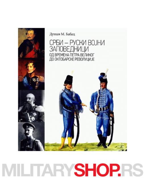 Srbi - Ruski vojni zapovednici