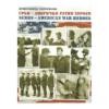 Srbi - američki ratni heroji