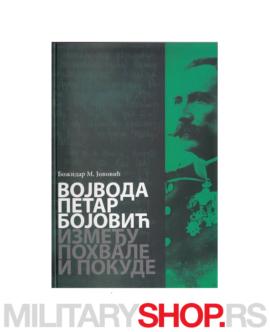 Vojvoda Petar Bojović: Između pohvale i pokude
