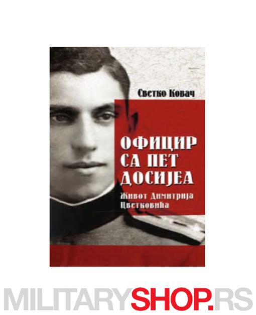 Oficir sa pet dosijea: život Dimitrija Cvetkovića