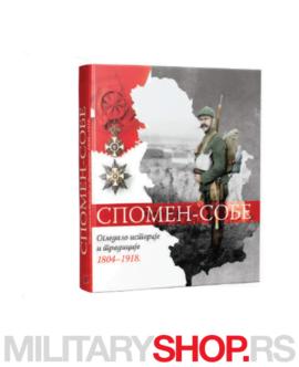 Spomen-sobe Ogledalo istorije i tradicije 1804-1918.