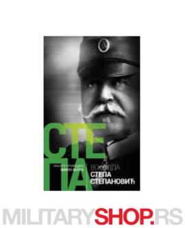 Stepa Stepanović -edicija knjiga Vojvode