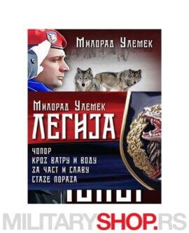 Komplet knjiga Čopor