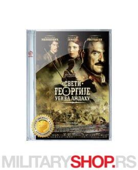 Sveti Georgije ubiva aždahu DVD izdanje