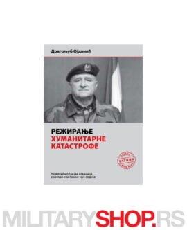 Režiranje humanitarne katastrofe - Dragoljub Ojdanić