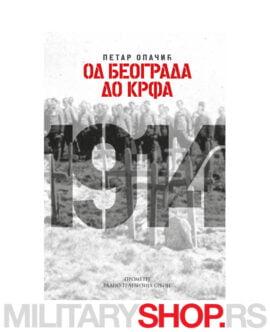 Od Beograda do Krfa -Petar Opačić