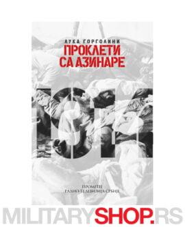 Prokleti sa Azinare Edicija Srbija 1914-1918