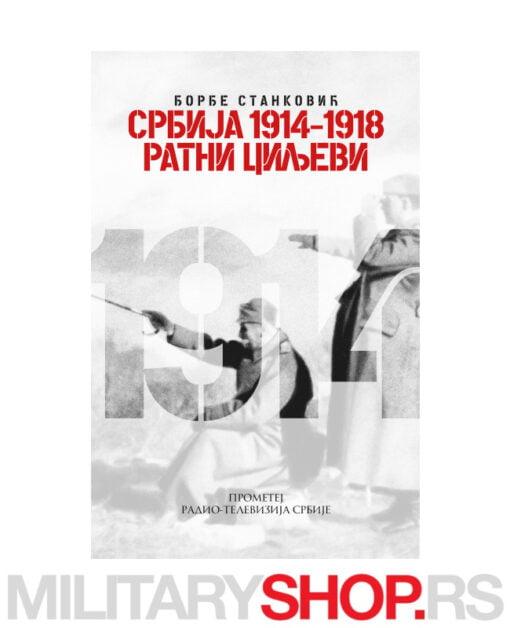 Srbija 1914-1918. RATNI CILJEVI