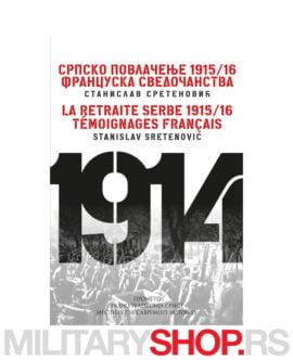 Srpsko povlačenje 1915/16 - Stanislav Sretenović