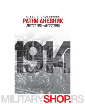 Ratni dnevnik avgust 1915-1916
