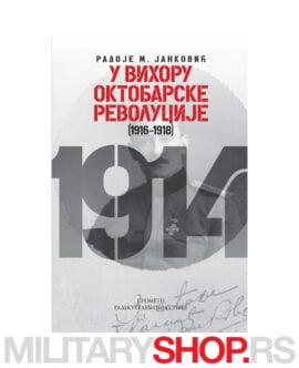 U vihoru oktobarske revolucije (1916–1918)
