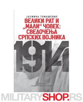 """Veliki rat i """"mali"""" čovek: svedočenja srpskih vojnika"""