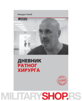 Dnevnik ratnog hirurga - Miodrag Lazić