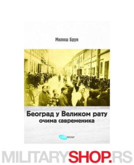 Beograd u Velikom ratu: Očima savremenika