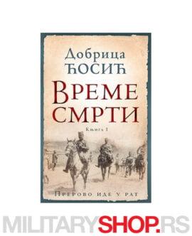 Vreme smrti - komplet knjiga