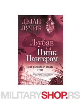 Ljubav sa Pink Panterom - Tajne lopovskog zanata I